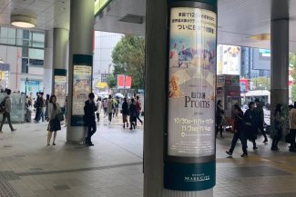 BBC Proms Japan: Line of Prom Banners