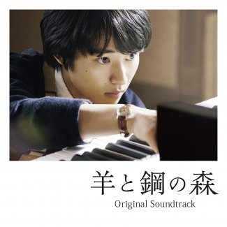 Hitsuji to Hagane no Mori Original Soundtrack Album